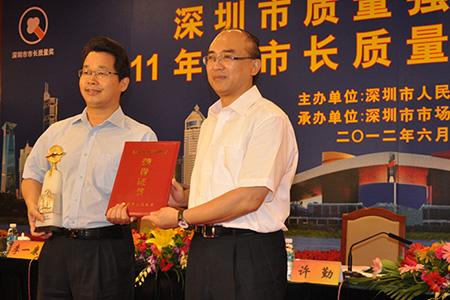 2012年6月5日,深圳市市长许勤(右)给公司总裁杨洪颁发深圳市市长质量奖奖牌和证书