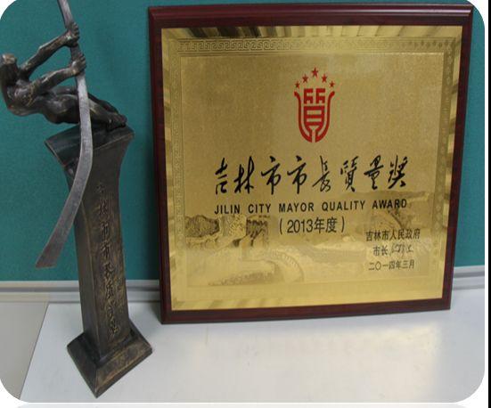 2013年吉林市市長質量獎及獎杯