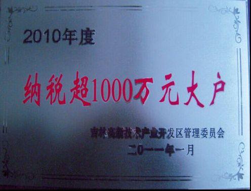 2010年納稅超千萬元