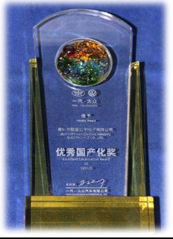 2010年一汽大眾優秀國產化獎