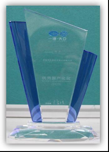 2013年一汽大眾優秀國產化獎