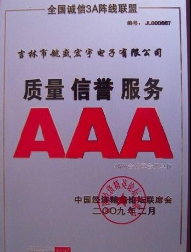2009年質量信譽服務AAA企業