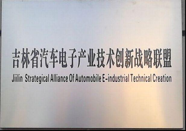 汽車電子產業技術創新戰略聯盟