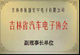 吉林省汽車電子協會副理事長單位