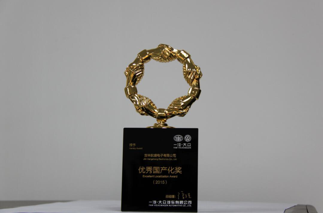 2015年一汽大眾-優秀國產化獎