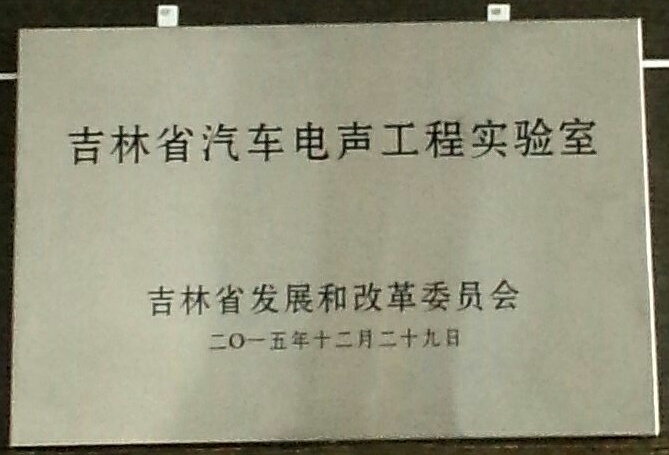 吉林省汽車電聲工程實驗室